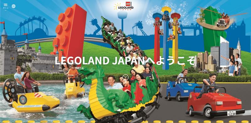 LEGOLAND® Japan へようこそ!