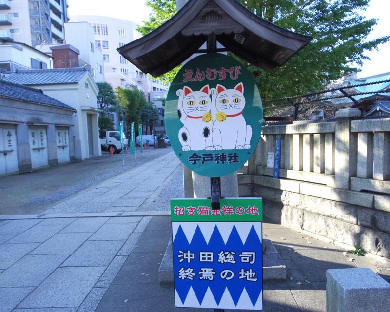 招き猫発祥の地でもあり、沖田総司終焉の地でもある