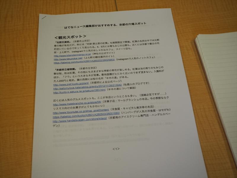 全5ページにわたる飯塚さん渾身のおすすめ情報