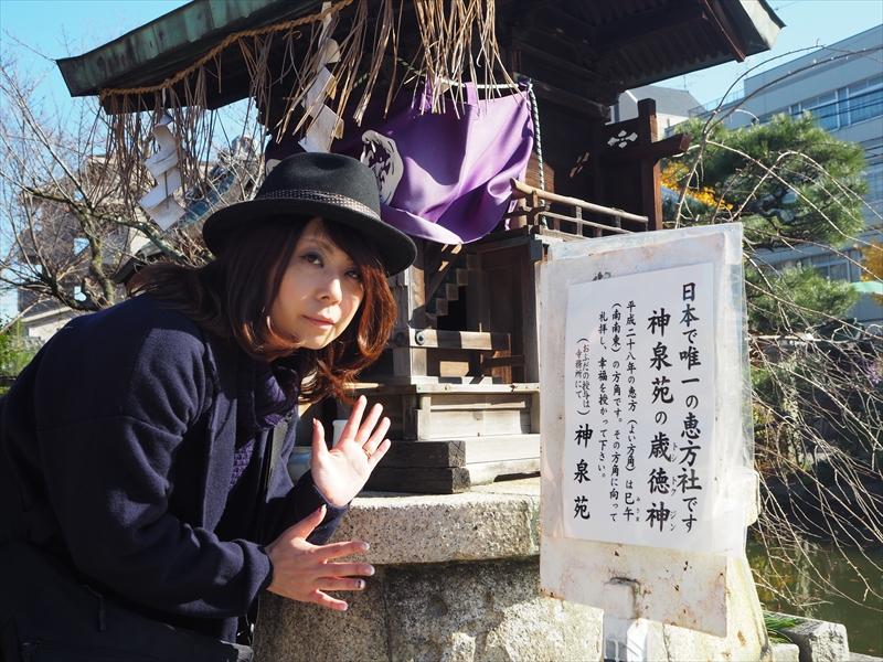 日本で唯一の恵方の神様