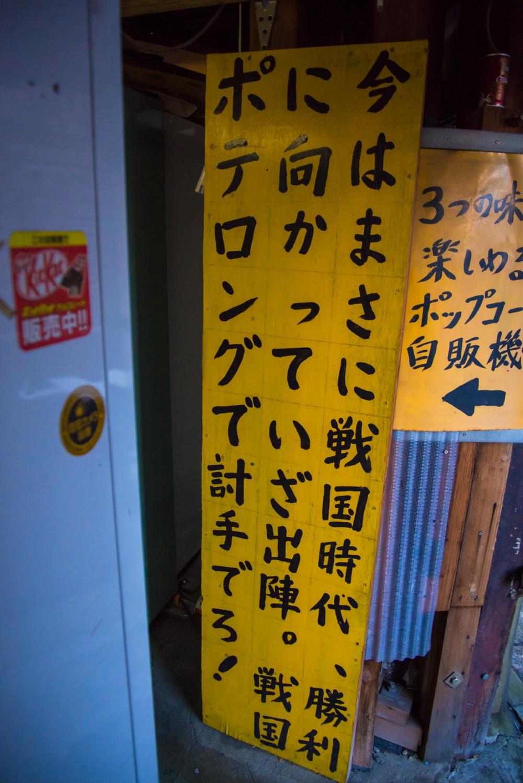 20161211_akiba-shuzai-107
