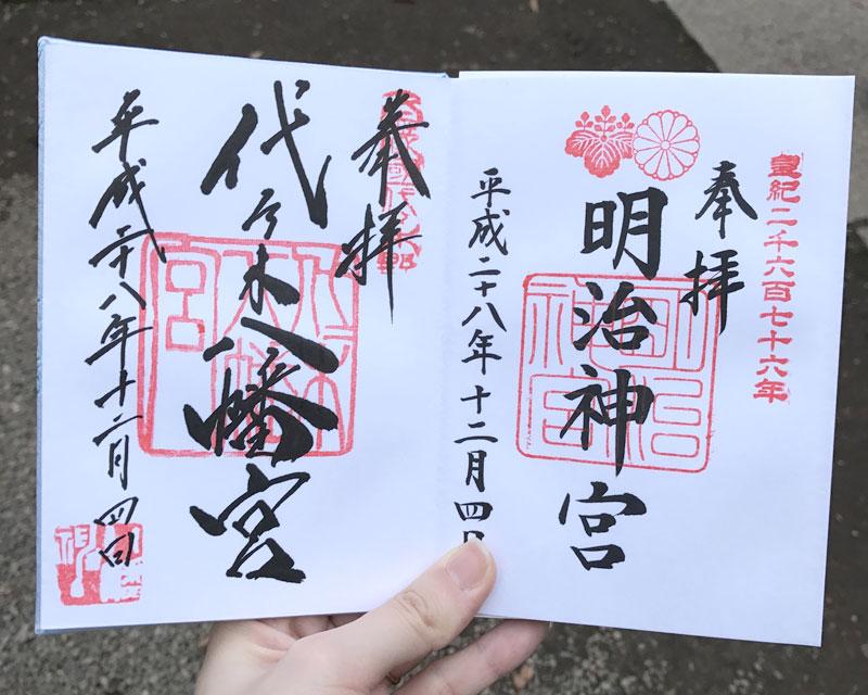 右:明治神宮 左:代々木八幡宮