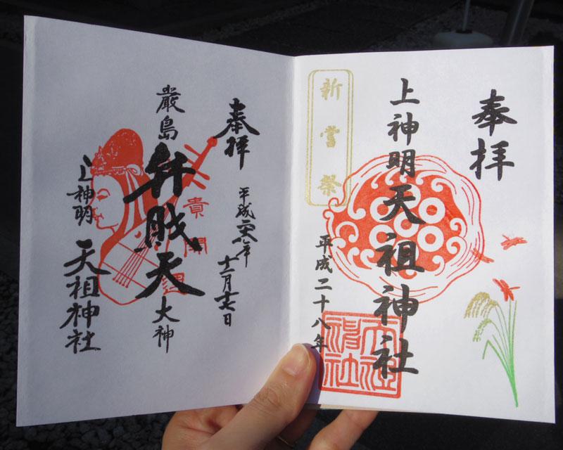 右側は新嘗祭デザインの上新明天祖神社の御朱印、左側は弁財天様の御朱印