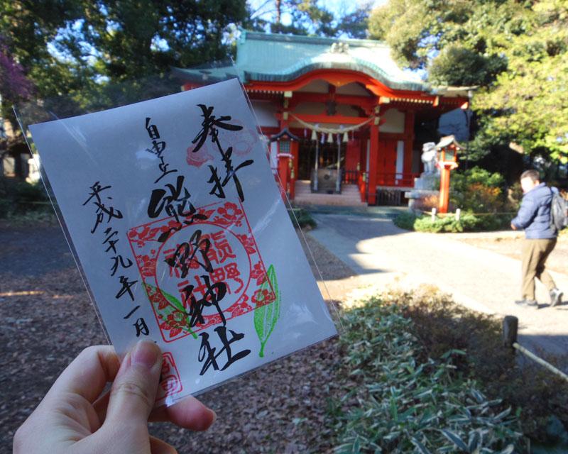 自由が丘・熊野神社の御朱印は季節ごとに変わる(これは書置き)