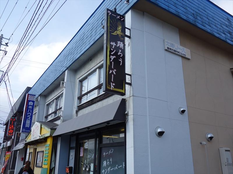 spot-morioka241_R