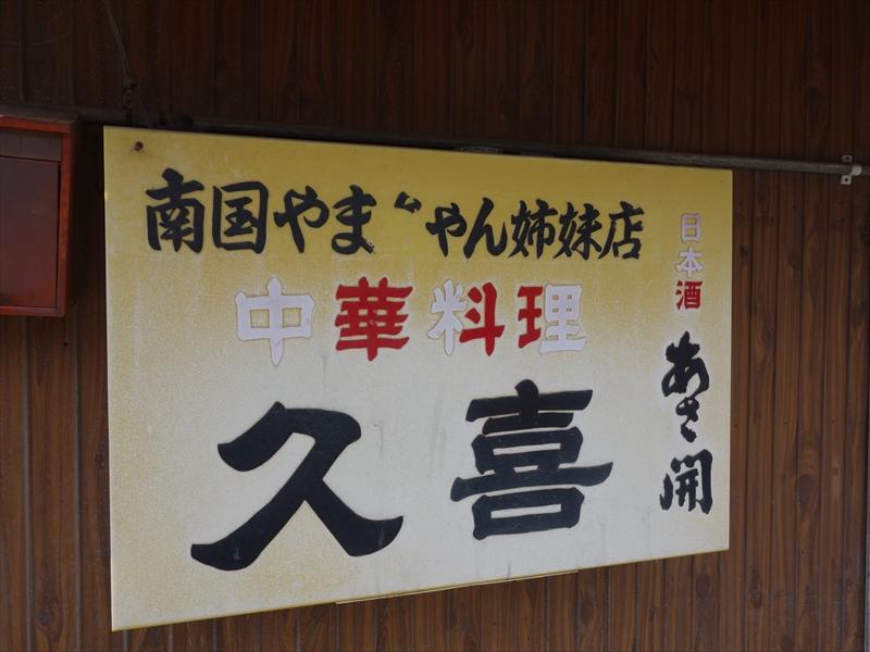 spot-morioka252_R