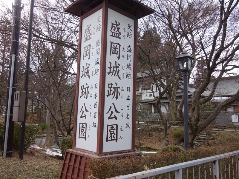 spot-morioka465_R
