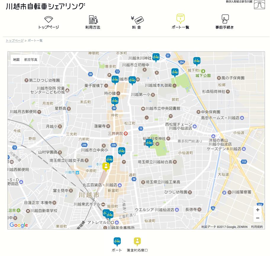 spot川越自転車ポート
