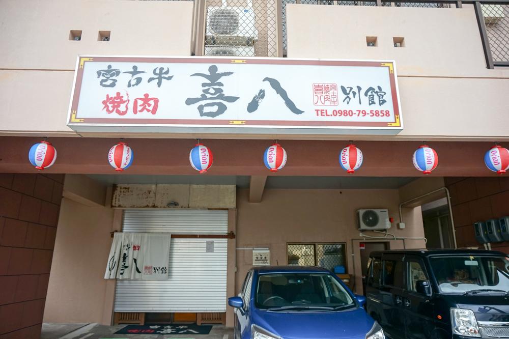 spot-miyakojima-rurico56