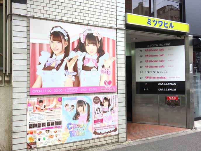 spot-akiba039_R