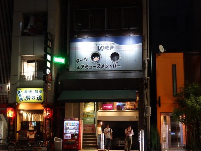 spot-akiba038_R