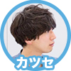 人物アイコン_カツセ
