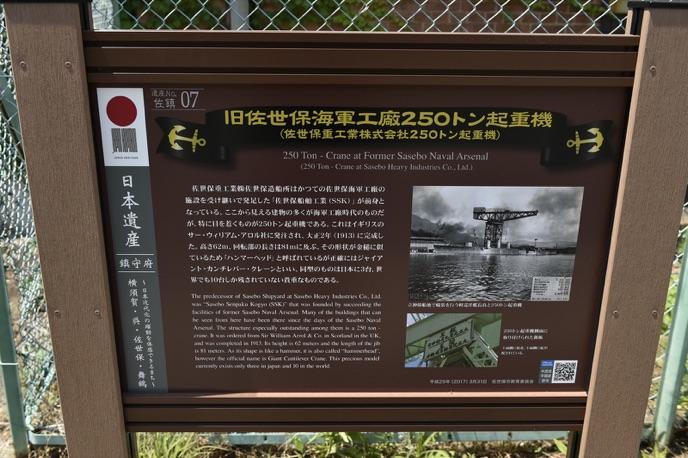 nagasaki_sasebo_6995