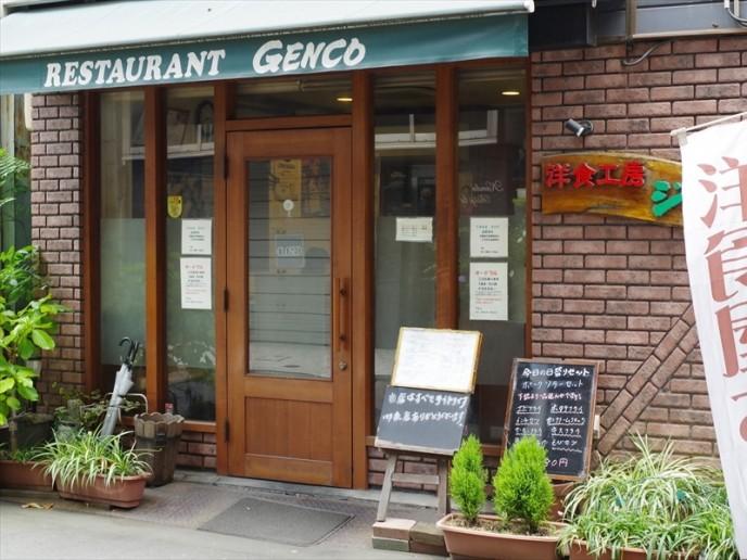 spot-genco009