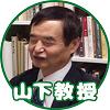 yamashitakyouzyu