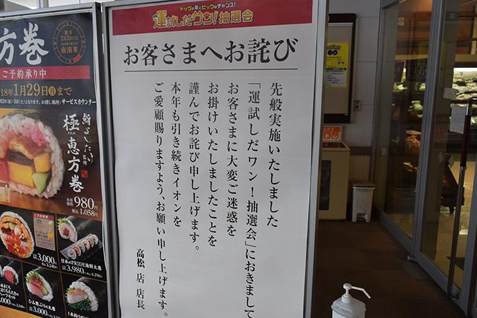 sikoku2-425