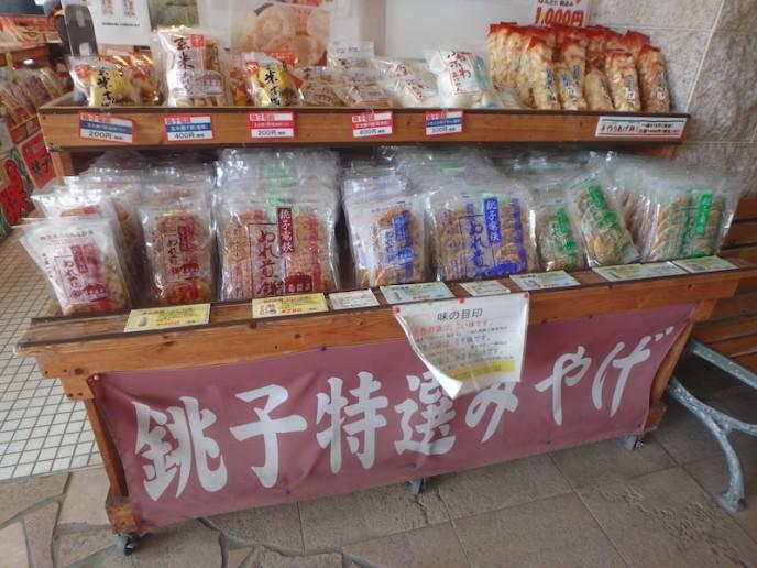 銚子電鉄の奇跡の立役者「ぬれ煎餅」