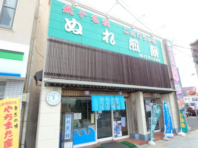 銚子004