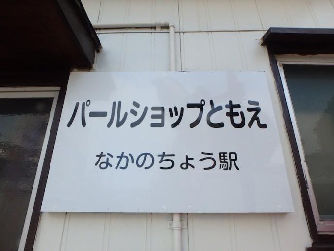 銚子017
