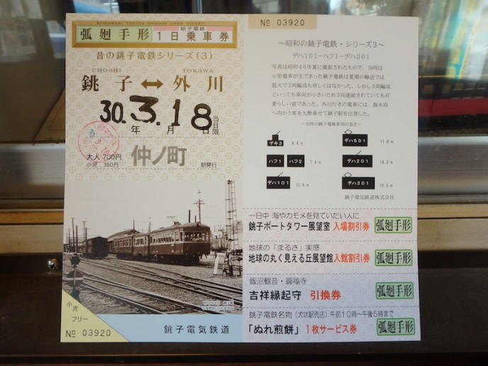 銚子026