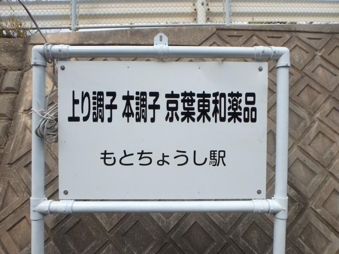 銚子038