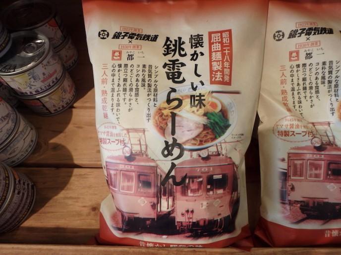 銚子電鉄印のラーメン