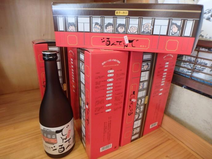 銚子電鉄印のお酒もあります