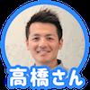 icon_takahashisan