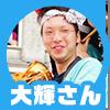 人物アイコン_大輝さん