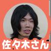 人物アイコン_佐々木さん