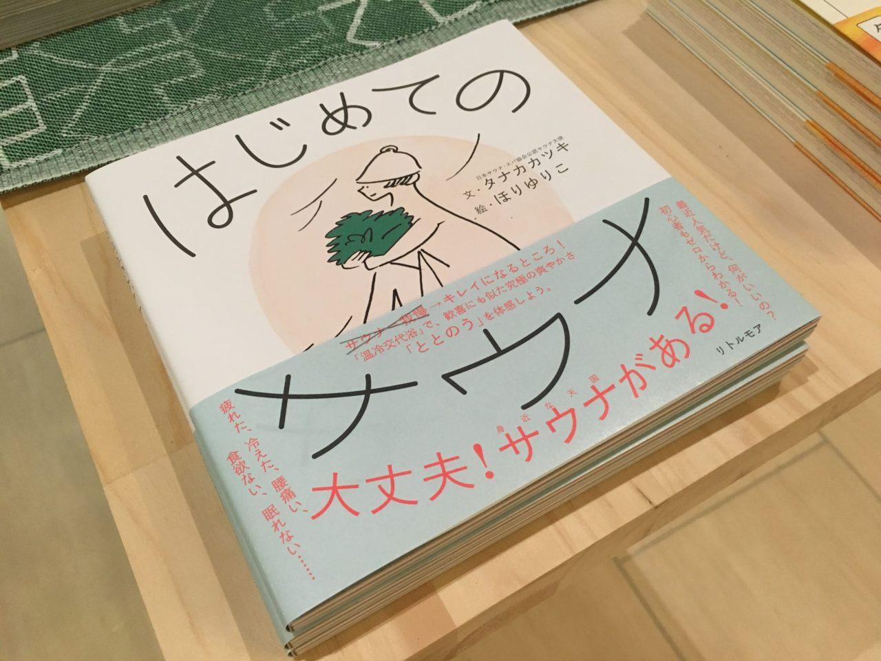 """""""Sauna Lab""""にはサウナに興味を持つことが出来るような書籍も置かれています。 今年発売された""""はじめてのサウナ""""は、女性も手に取りやすいサウナ絵本です。"""