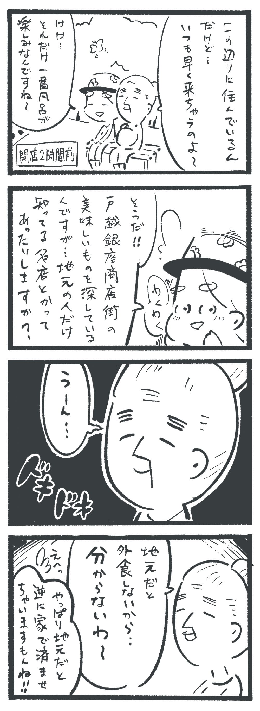 IMG_3761 のコピー