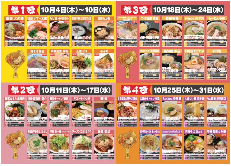 大つけ麺博パンフ