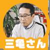 人物アイコン_三亀さん