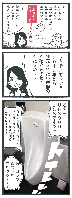 20181118_小便器_010