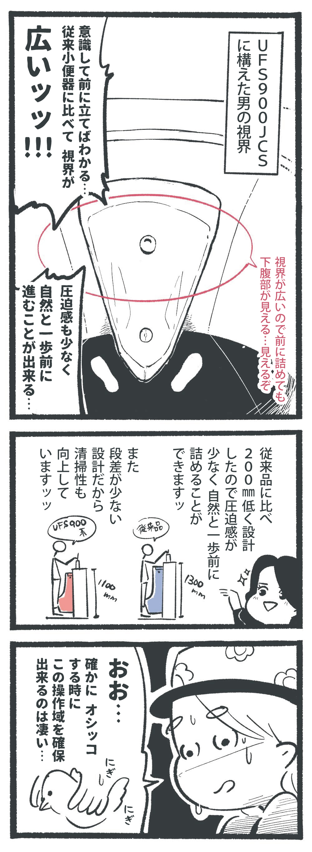 20181118_小便器_011