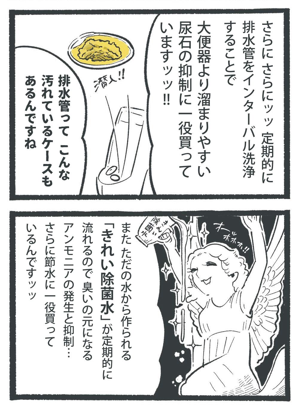 20181118_小便器_013