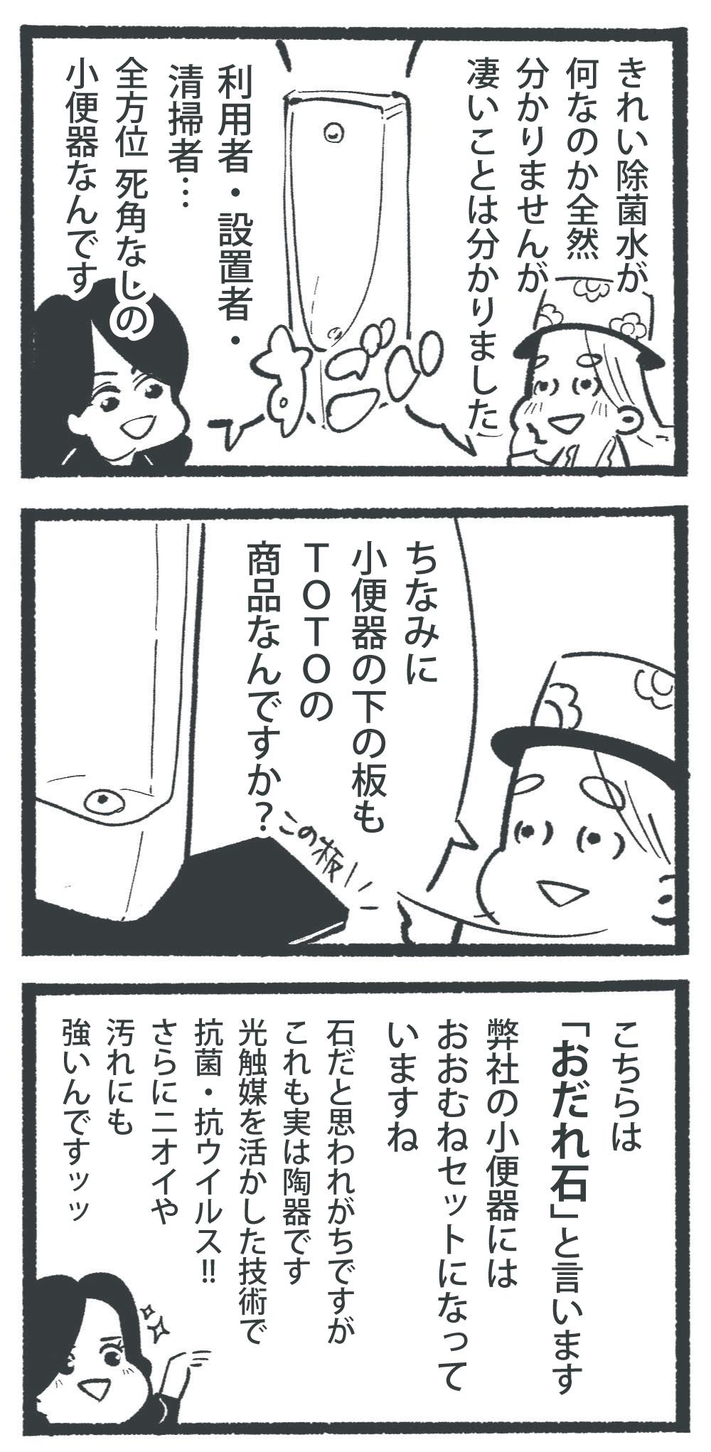 20181118_小便器_014_01