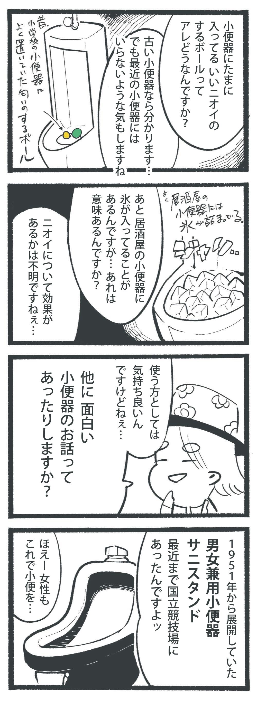 20181118_小便器_015
