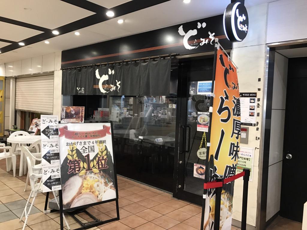 s_9どみそ町田店