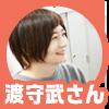 人物アイコン_渡守武さん