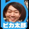人物アイコン_ピカ太郎