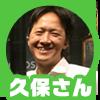 人物アイコン_久保さん