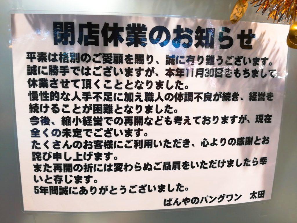 ぱんぐわん閉店