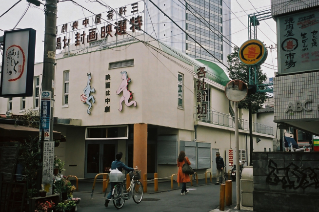 いまはなき三軒茶屋中央劇場 出典:photohito