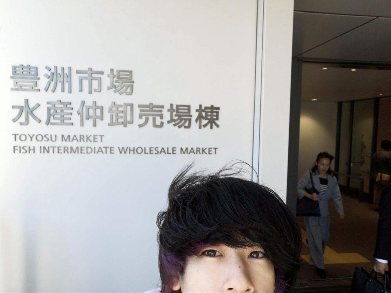 豊洲市場の水産仲卸売場