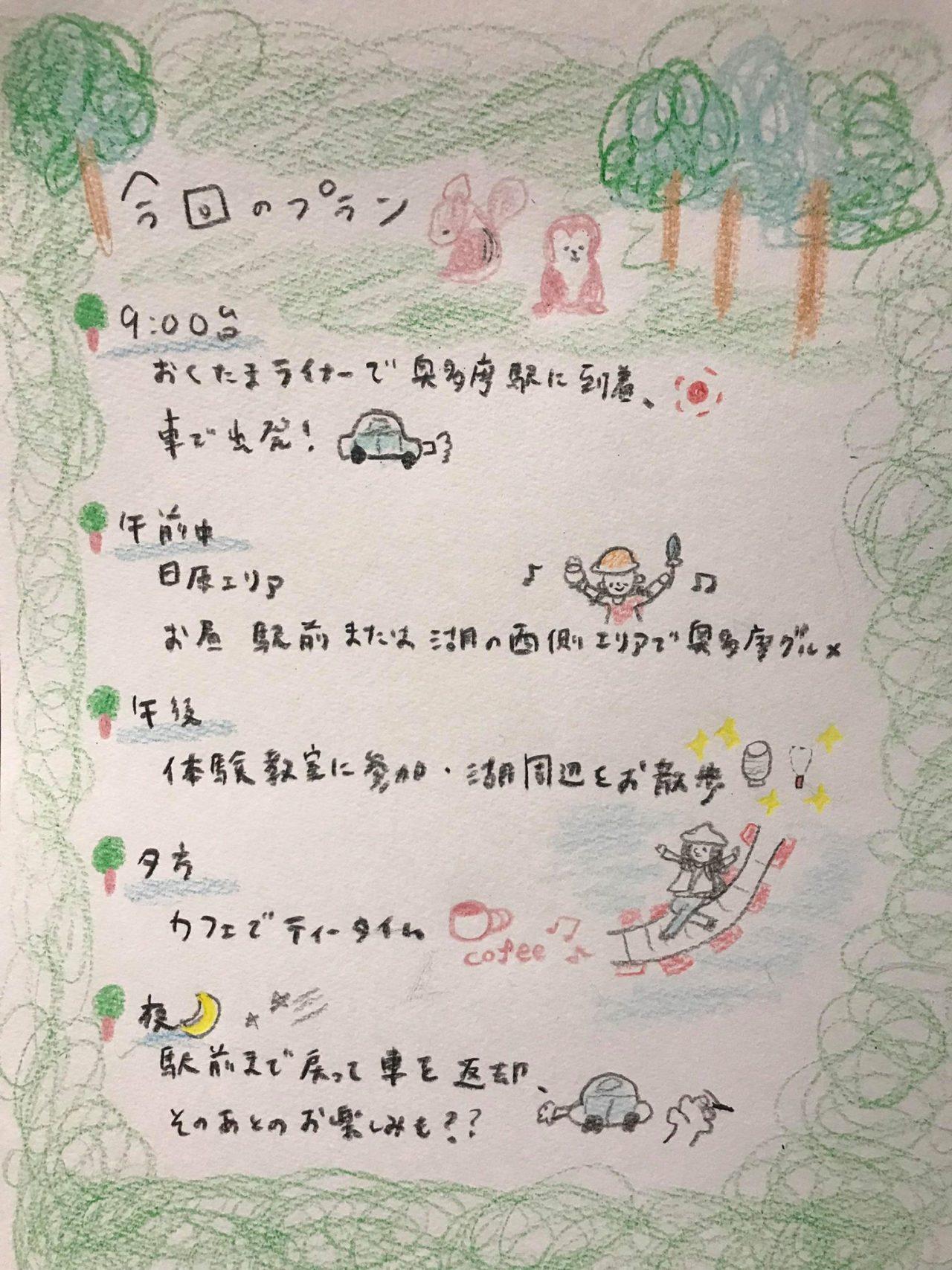 spot_okutama_10