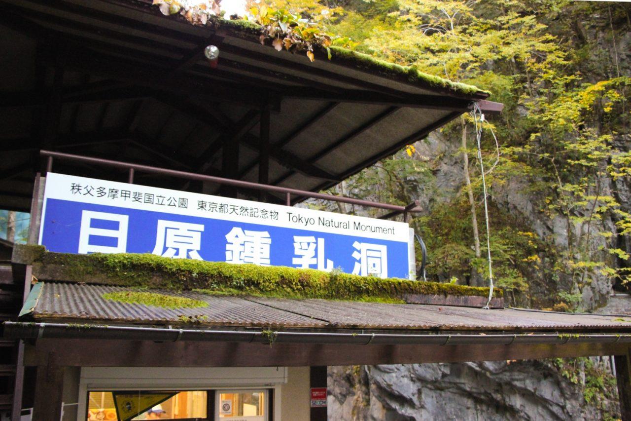spot_okutama_15