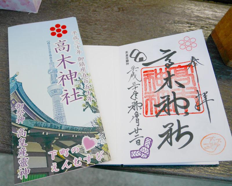 高木神社の2018年10月の御朱印