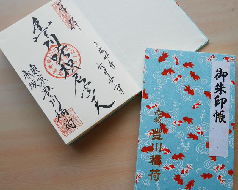赤坂・豊川稲荷東京別院の御朱印帳。金魚柄は限定の柄。豊川稲荷東京別院の御朱印帳は、常時何種類か柄がある